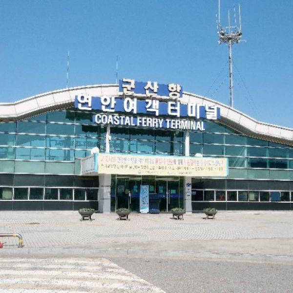 군산항 국제연안여객터미널